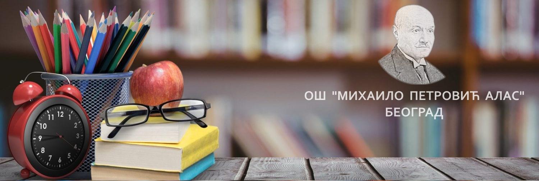ОШ Михаило Петровић Алас